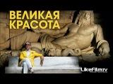 Великая красота / Паоло Соррентино (2013)